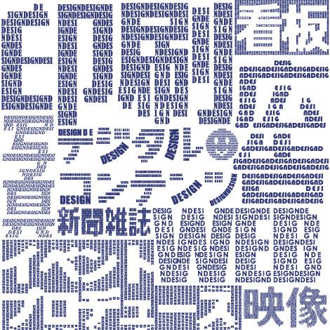 総合広告代理(チラシ・ポスター・パンフレットなど)