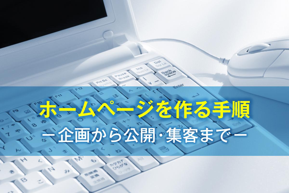 ホームページを作る手順−Webサイトの企画・制作・公開・集客−