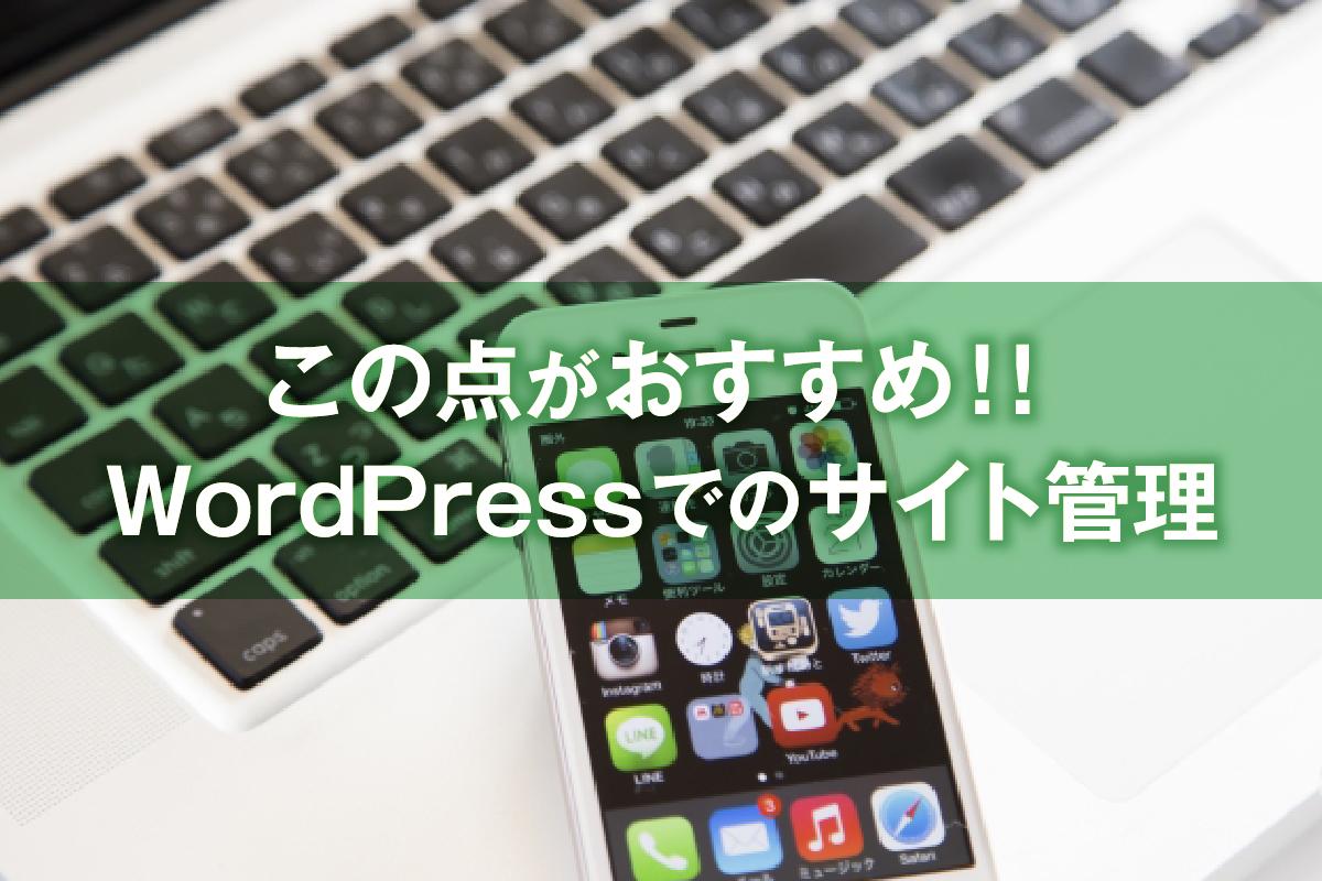 ワードプレス(WordPress)でのWebサイト管理をおすすめしたい3つのポイント