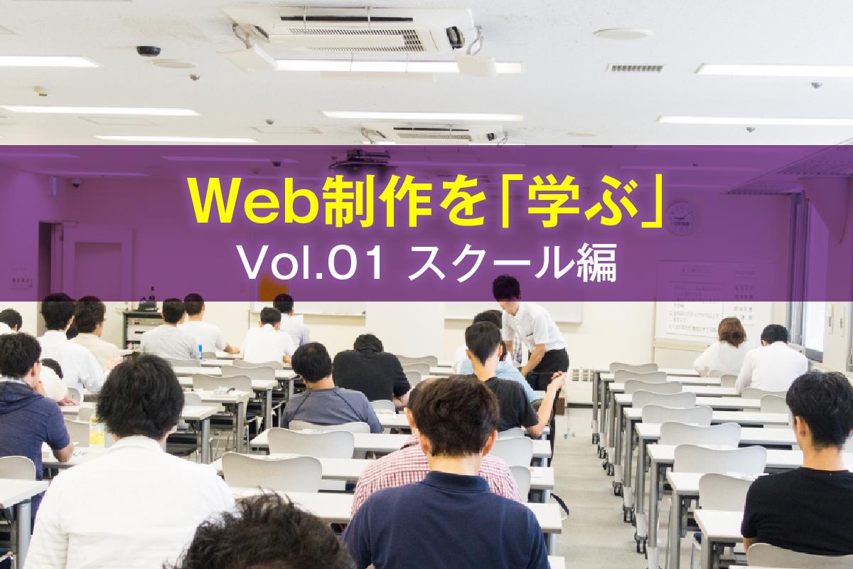 Web制作を「学ぶ」ということ(スクール編)