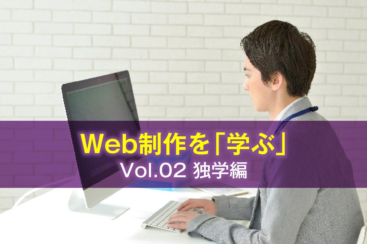Web制作を「学ぶ」ということ(独学編)